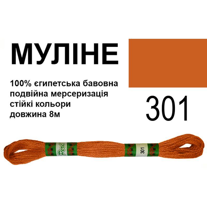 Мулине 6х2, 8м, 100% длинноволокнистый египетский хлопок, 24 мотков в упаковке, цвет 301
