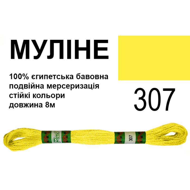 Мулине 6х2, 8м, 100% длинноволокнистый египетский хлопок, 24 мотков в упаковке, цвет 307