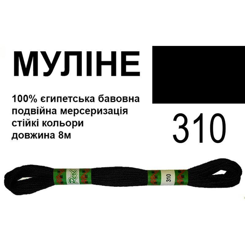 Мулине 6х2, 8м, 100% длинноволокнистый египетский хлопок, 24 мотков в упаковке, цвет 310
