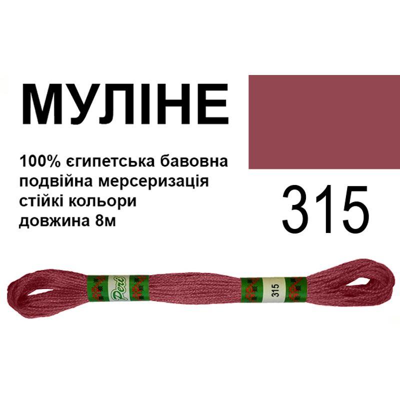 Мулине 6х2, 8м, 100% длинноволокнистый египетский хлопок, 24 мотков в упаковке, цвет 315
