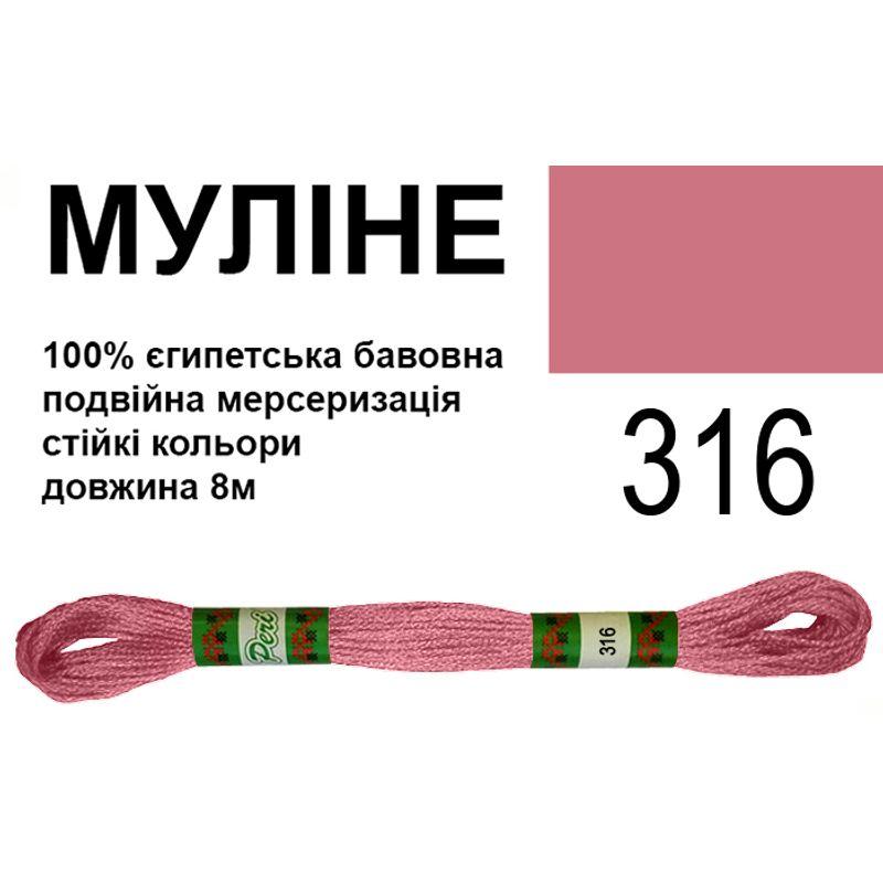 Мулине 6х2, 8м, 100% длинноволокнистый египетский хлопок, 24 мотков в упаковке, цвет 316