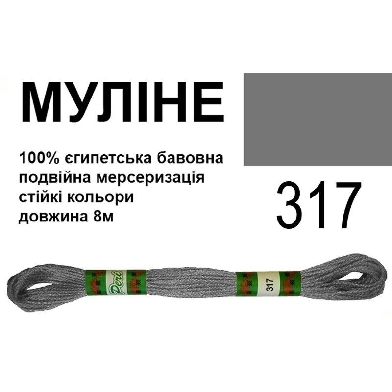 Мулине 6х2, 8м, 100% длинноволокнистый египетский хлопок, 24 мотков в упаковке, цвет 317