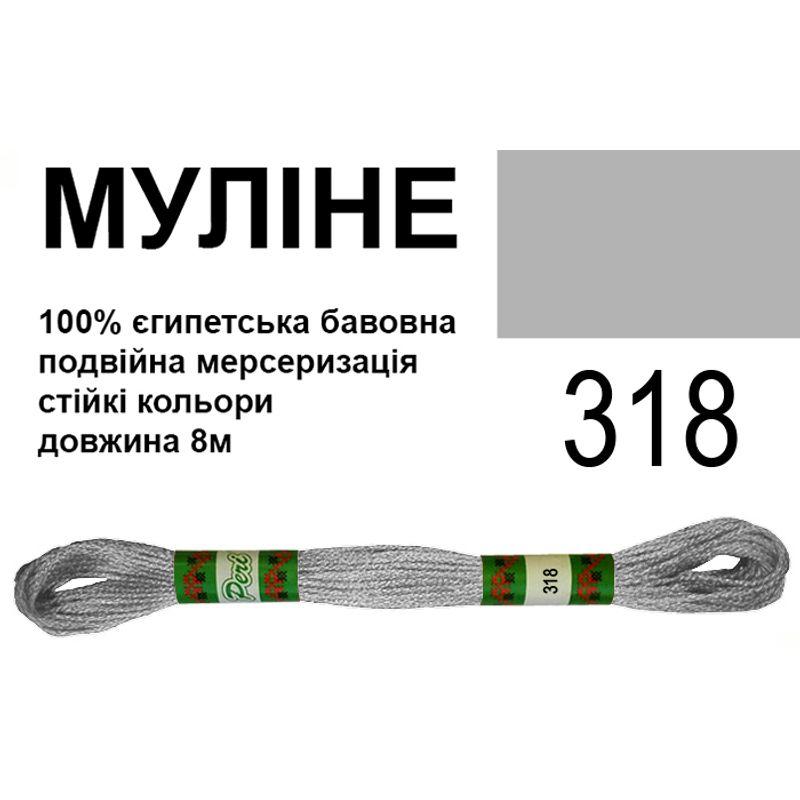 Мулине 6х2, 8м, 100% длинноволокнистый египетский хлопок, 24 мотков в упаковке, цвет 318