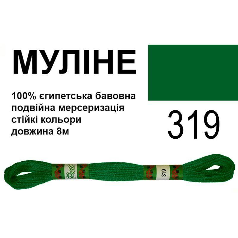 Мулине 6х2, 8м, 100% длинноволокнистый египетский хлопок, 24 мотков в упаковке, цвет 319
