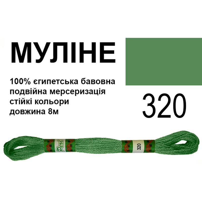 Мулине 6х2, 8м, 100% длинноволокнистый египетский хлопок, 24 мотков в упаковке, цвет 320
