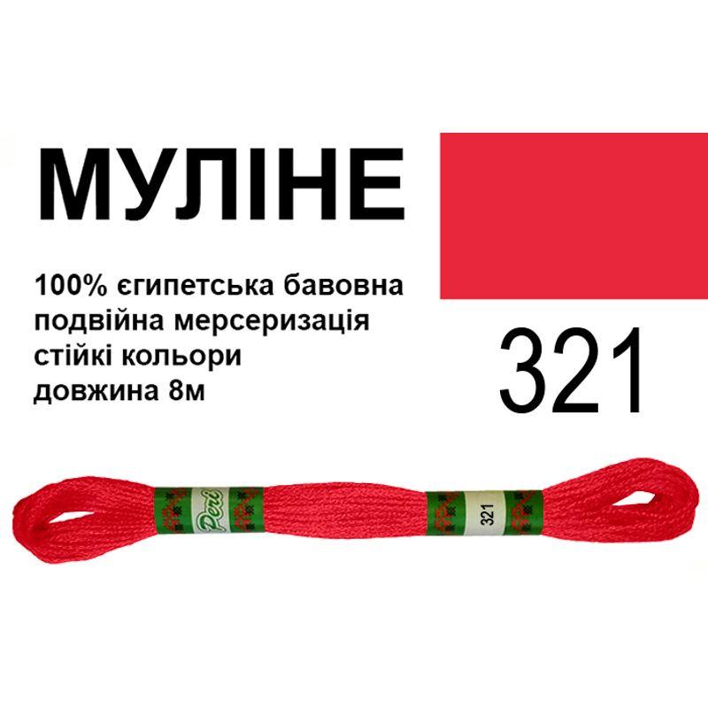 Мулине 6х2, 8м, 100% длинноволокнистый египетский хлопок, 24 мотков в упаковке, цвет 321