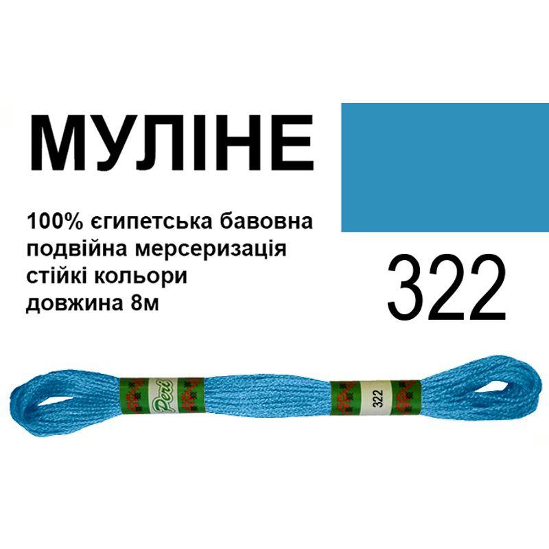 Мулине 6х2, 8м, 100% длинноволокнистый египетский хлопок, 24 мотков в упаковке, цвет 322