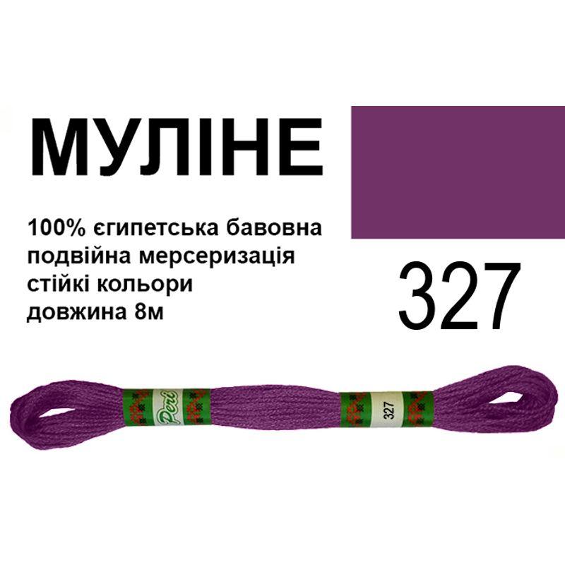 Мулине 6х2, 8м, 100% длинноволокнистый египетский хлопок, 24 мотков в упаковке, цвет 327