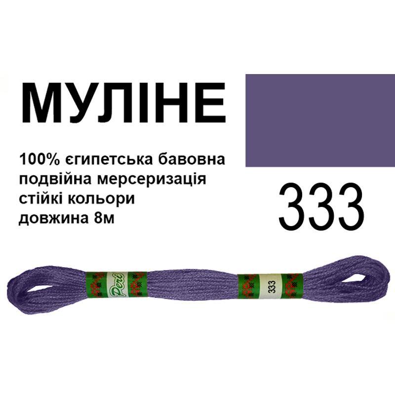 Мулине 6х2, 8м, 100% длинноволокнистый египетский хлопок, 24 мотков в упаковке, цвет 333