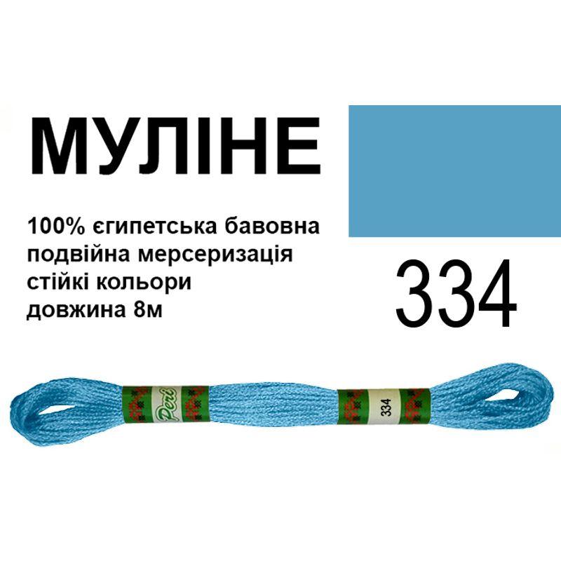 Мулине 6х2, 8м, 100% длинноволокнистый египетский хлопок, 24 мотков в упаковке, цвет 334