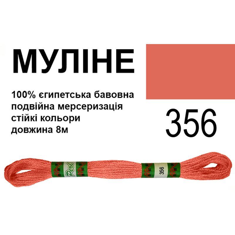 Мулине 6х2, 8м, 100% длинноволокнистый египетский хлопок, 24 мотков в упаковке, цвет 356
