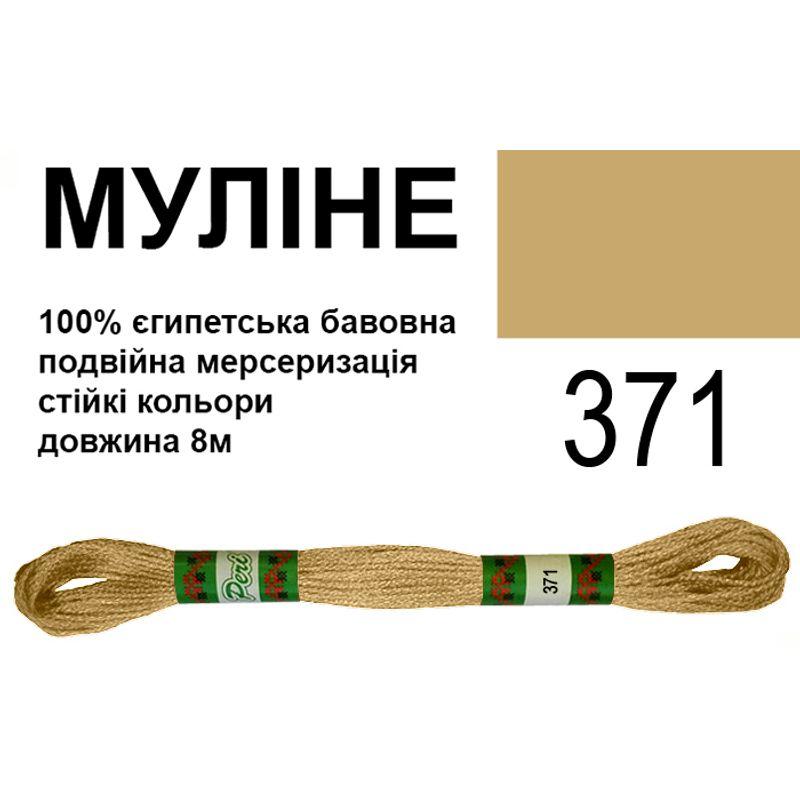 Мулине 6х2, 8м, 100% длинноволокнистый египетский хлопок, 24 мотков в упаковке, цвет 371