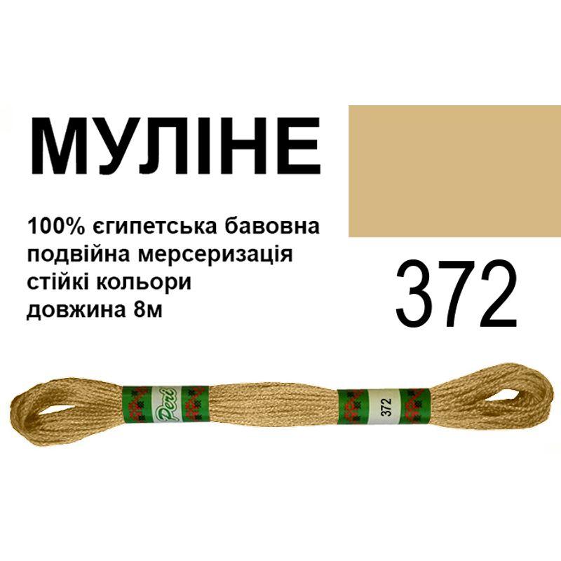 Муліне 6х2, 8м, 100% довговолокниста єгипетська бавовна, 24 мотків в упаковці, колір 372