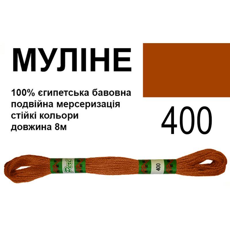 Мулине 6х2, 8м, 100% длинноволокнистый египетский хлопок, 24 мотков в упаковке, цвет 400