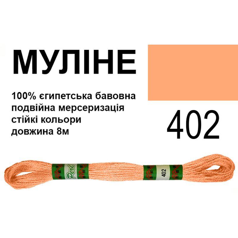 Мулине 6х2, 8м, 100% длинноволокнистый египетский хлопок, 24 мотков в упаковке, цвет 402