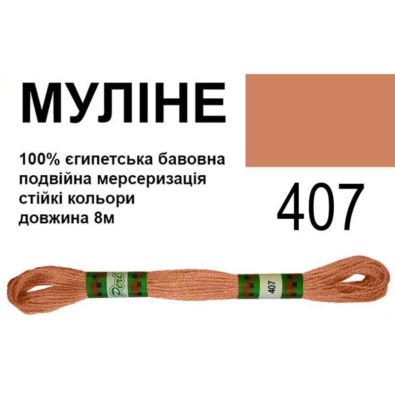 Мулине 6х2, 8м, 100% длинноволокнистый египетский хлопок, 24 мотков в упаковке, цвет 407