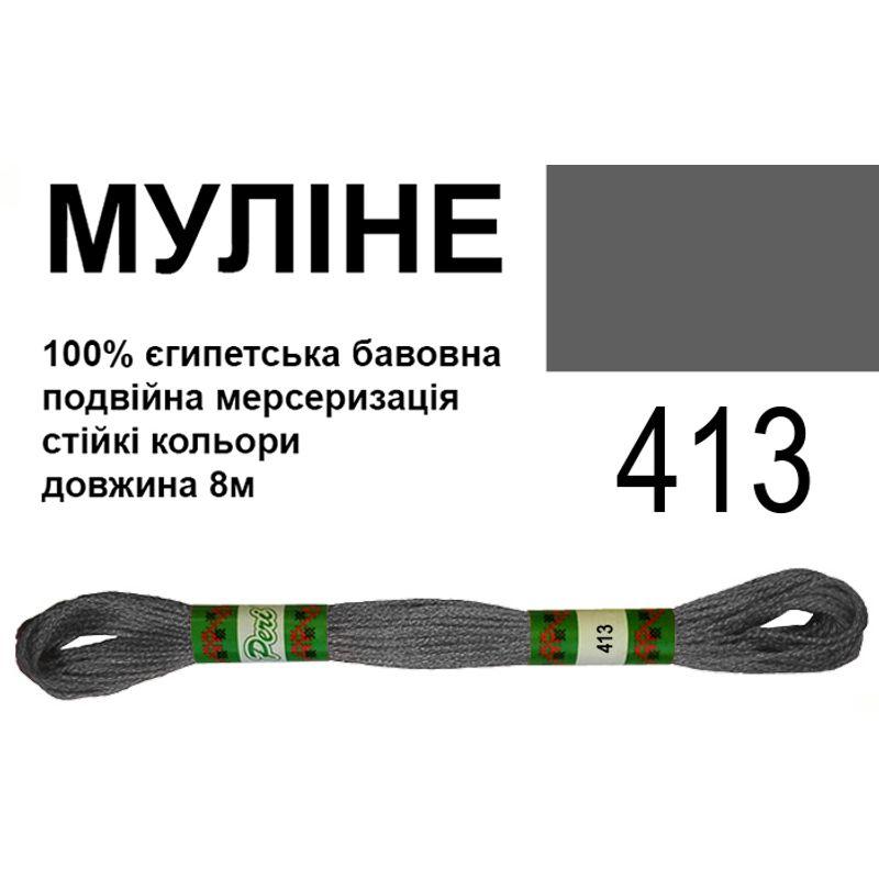 Мулине 6х2, 8м, 100% длинноволокнистый египетский хлопок, 24 мотков в упаковке, цвет 413