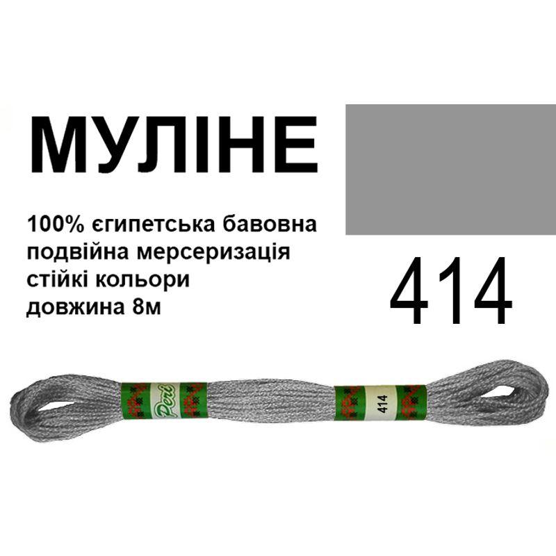 Мулине 6х2, 8м, 100% длинноволокнистый египетский хлопок, 24 мотков в упаковке, цвет 414