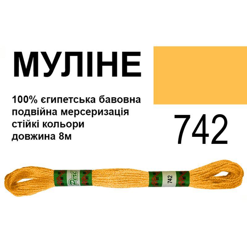 Мулине 6х2, 8м, 100% длинноволокнистый египетский хлопок, 24 мотков в упаковке, цвет 742