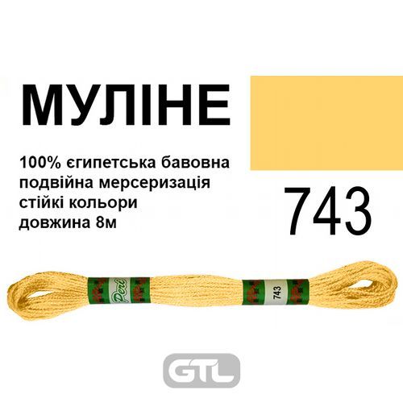 Мулине 6х2, 8м, 100% длинноволокнистый египетский хлопок, 24 мотков в упаковке, цвет 743