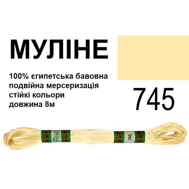 Мулине 6х2, 8м, 100% длинноволокнистый египетский хлопок, 24 мотков в упаковке, цвет 745