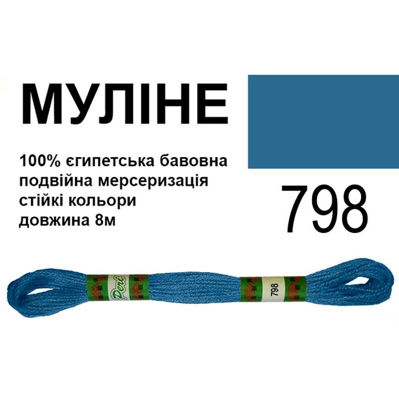 Мулине 6х2, 8м, 100% длинноволокнистый египетский хлопок, 24 мотков в упаковке, цвет 798