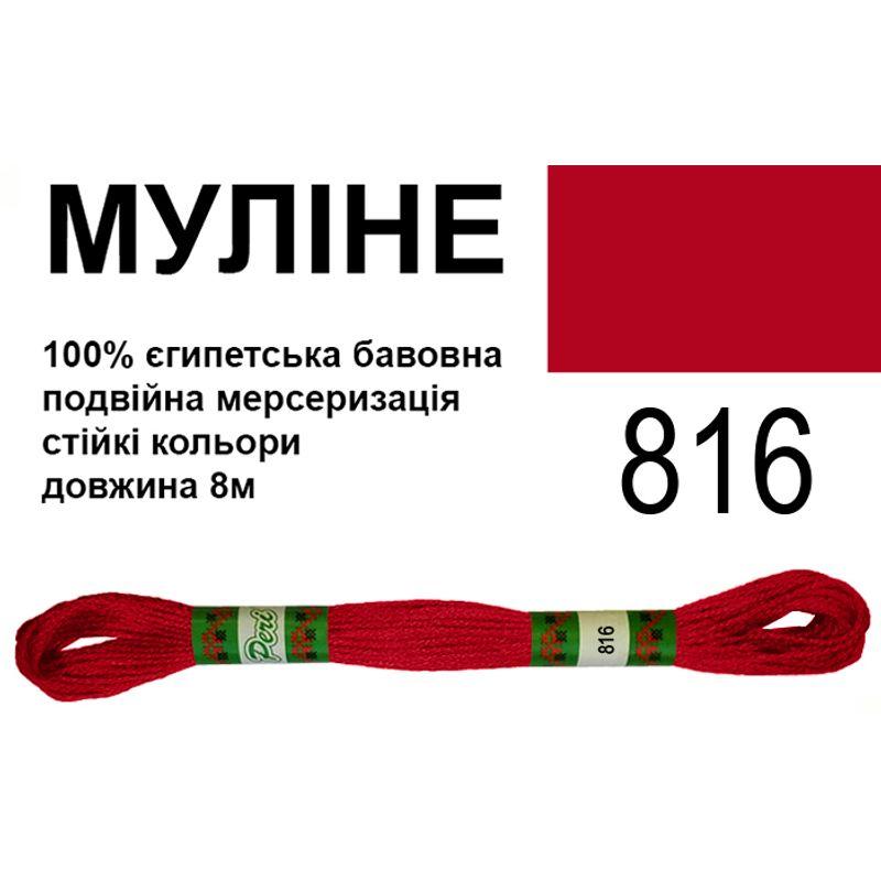 Мулине 6х2, 8м, 100% длинноволокнистый египетский хлопок, 24 мотков в упаковке, цвет 816