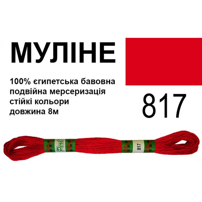 Мулине 6х2, 8м, 100% длинноволокнистый египетский хлопок, 24 мотков в упаковке, цвет 817