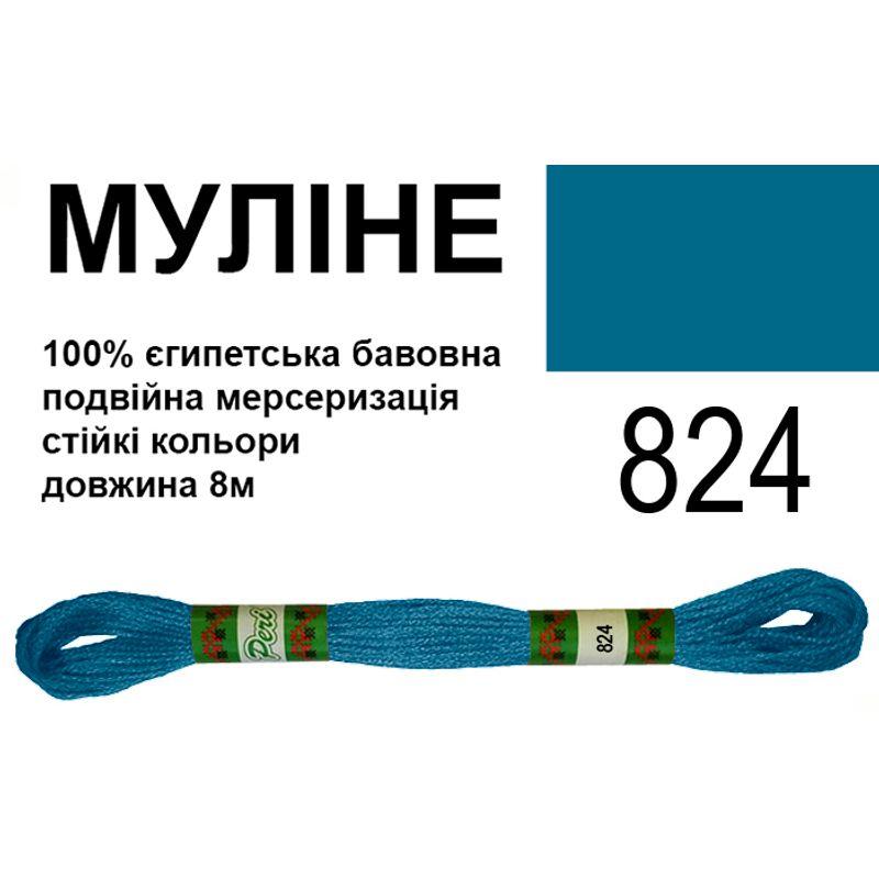 Мулине 6х2, 8м, 100% длинноволокнистый египетский хлопок, 24 мотков в упаковке, цвет 824
