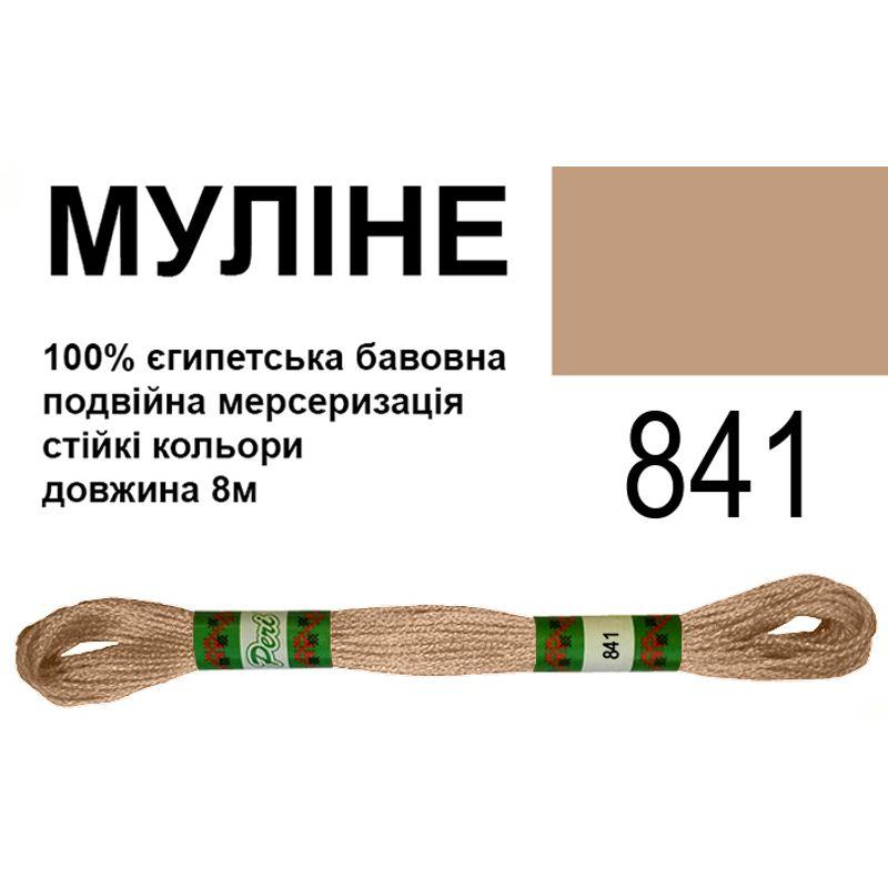 Мулине 6х2, 8м, 100% длинноволокнистый египетский хлопок, 24 мотков в упаковке, цвет 841