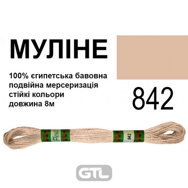 Мулине 6х2, 8м, 100% длинноволокнистый египетский хлопок, 24 мотков в упаковке, цвет 842