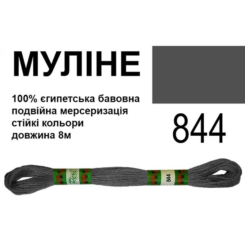 Мулине 6х2, 8м, 100% длинноволокнистый египетский хлопок, 24 мотков в упаковке, цвет 844