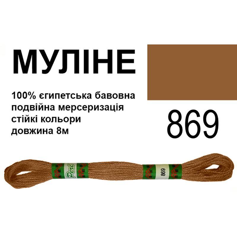 Мулине 6х2, 8м, 100% длинноволокнистый египетский хлопок, 24 мотков в упаковке, цвет 869