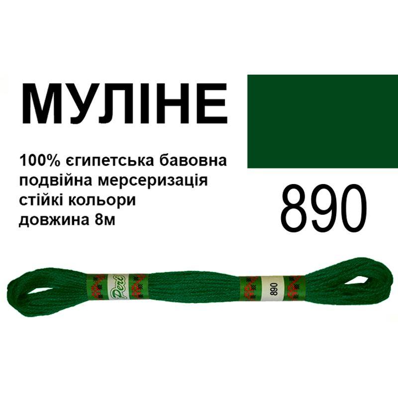Мулине 6х2, 8м, 100% длинноволокнистый египетский хлопок, 24 мотков в упаковке, цвет 890
