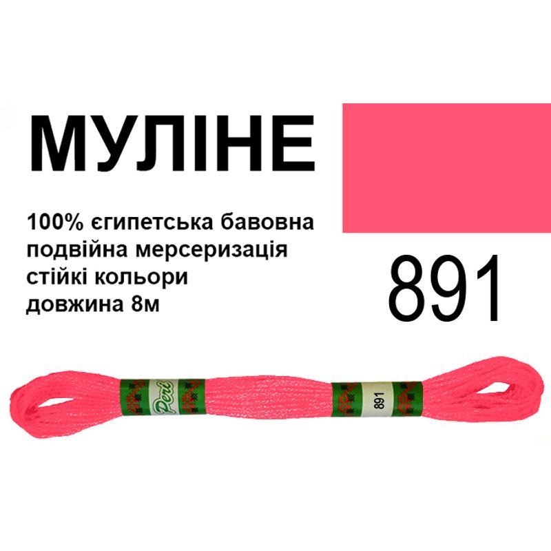 Мулине 6х2, 8м, 100% длинноволокнистый египетский хлопок, 24 мотков в упаковке, цвет 891