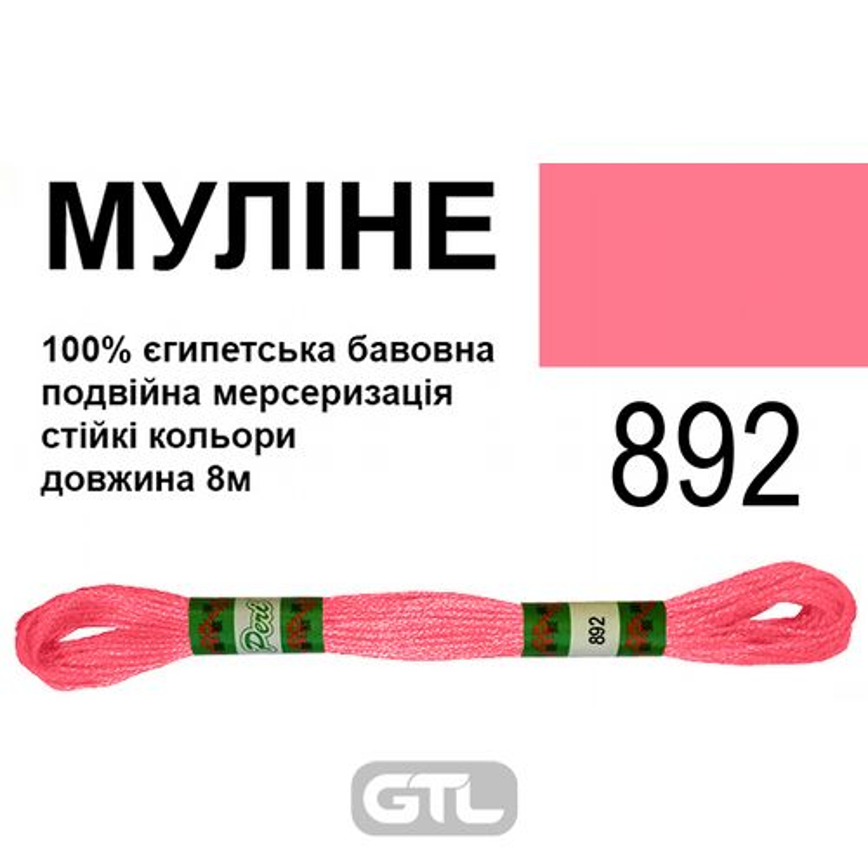 Мулине 6х2, 8м, 100% длинноволокнистый египетский хлопок, 24 мотков в упаковке, цвет 892