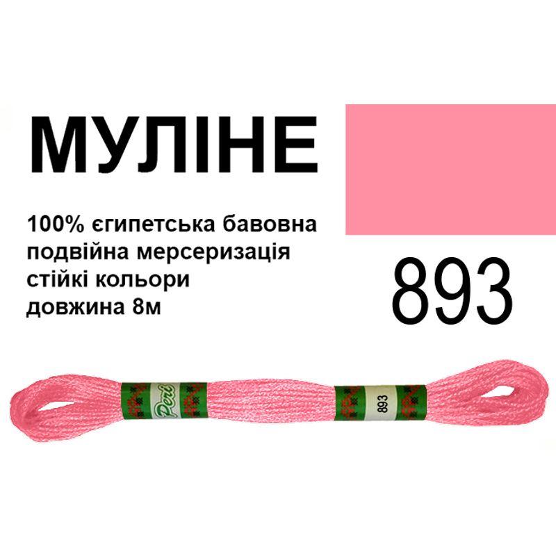 Мулине 6х2, 8м, 100% длинноволокнистый египетский хлопок, 24 мотков в упаковке, цвет 893