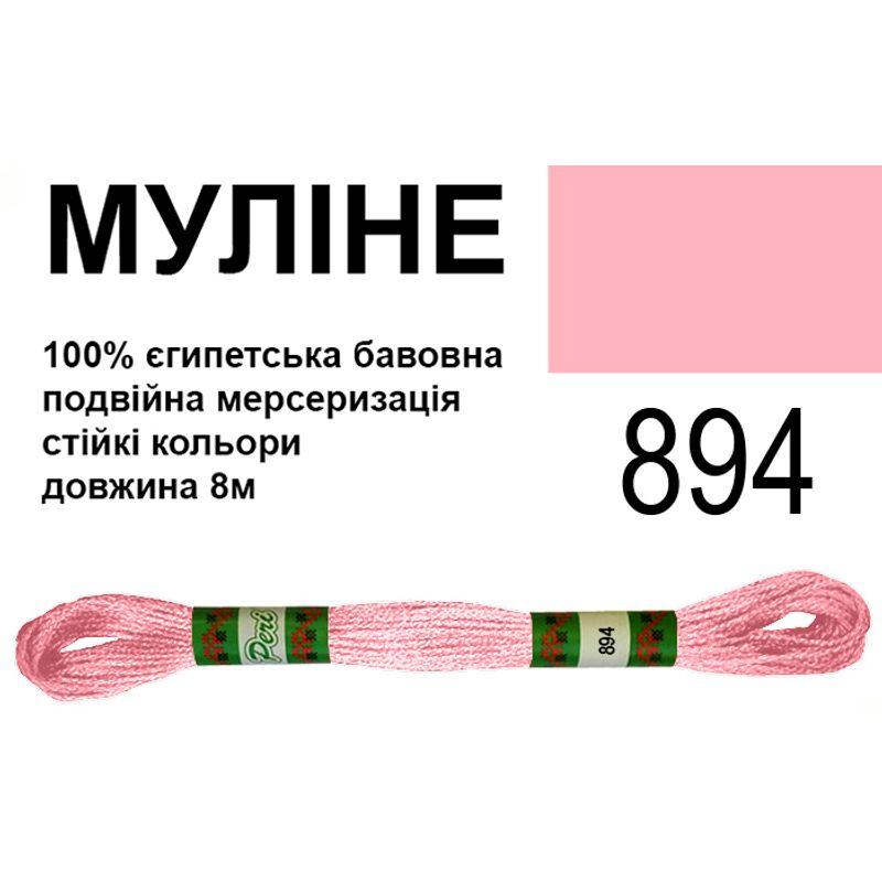 Мулине 6х2, 8м, 100% длинноволокнистый египетский хлопок, 24 мотков в упаковке, цвет 894