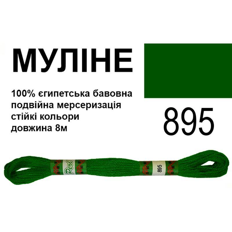 Мулине 6х2, 8м, 100% длинноволокнистый египетский хлопок, 24 мотков в упаковке, цвет 895