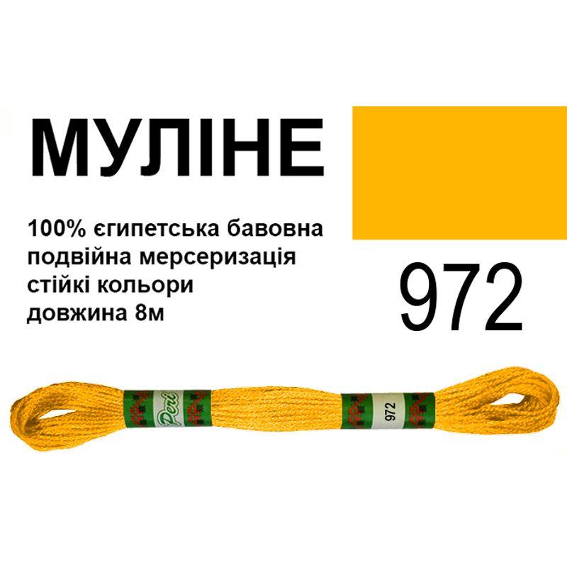 Мулине 6х2, 8м, 100% длинноволокнистый египетский хлопок, 24 мотков в упаковке, цвет 972
