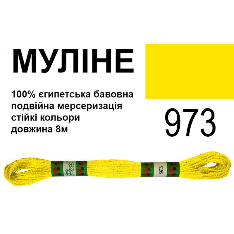 Мулине 6х2, 8м, 100% длинноволокнистый египетский хлопок, 24 мотков в упаковке, цвет 973