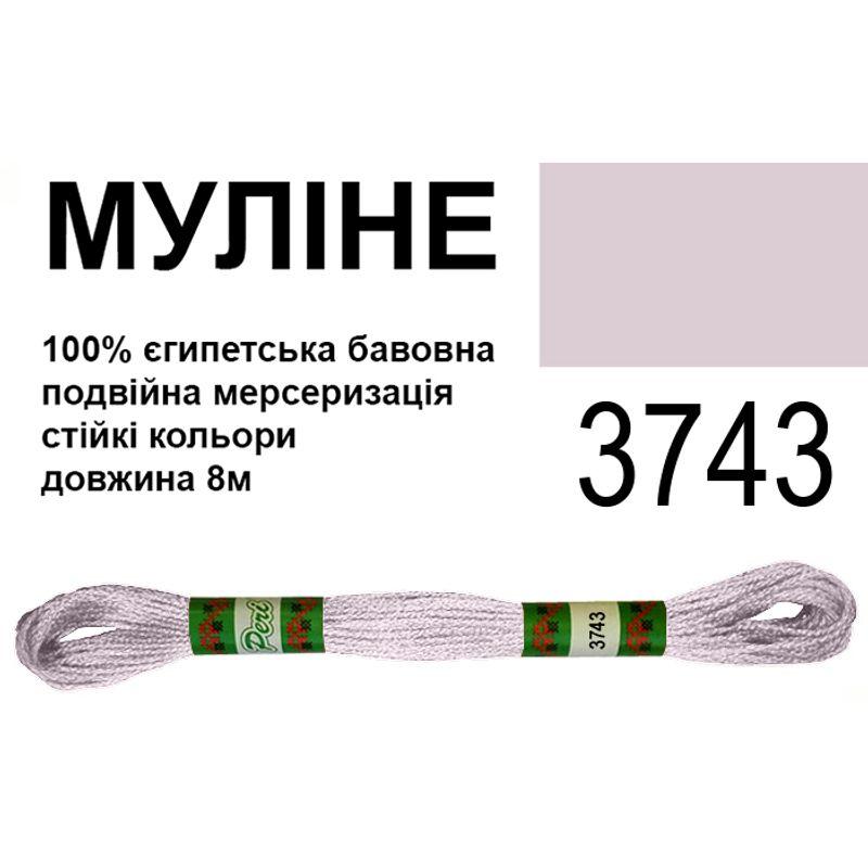 Мулине 6х2, 8м, 100% длинноволокнистый египетский хлопок, 24 мотков в упаковке, цвет 3743