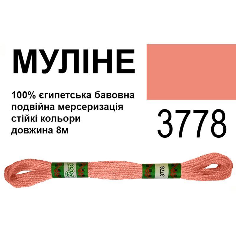 Мулине 6х2, 8м, 100% длинноволокнистый египетский хлопок, 24 мотков в упаковке, цвет 3778