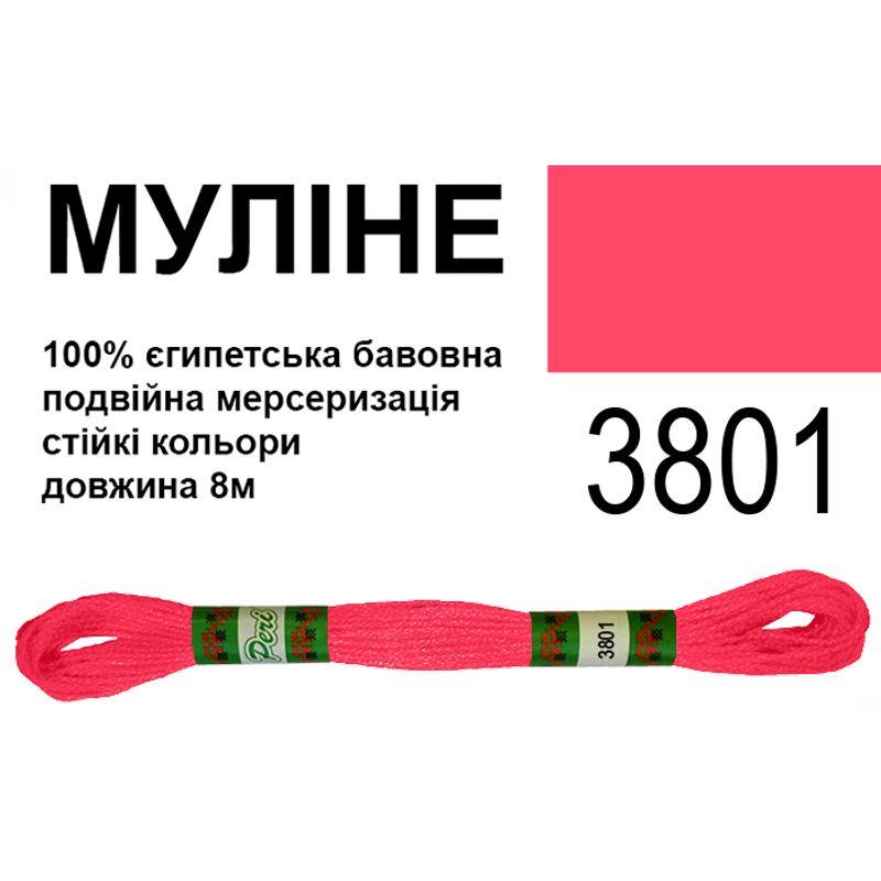 Мулине 6х2, 8м, 100% длинноволокнистый египетский хлопок, 24 мотков в упаковке, цвет 3801