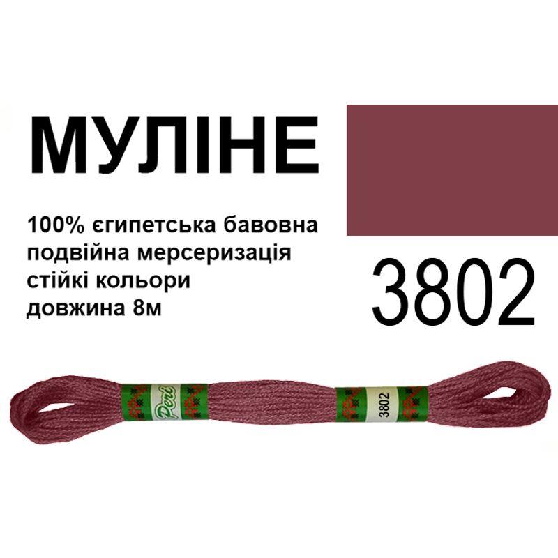 Мулине 6х2, 8м, 100% длинноволокнистый египетский хлопок, 24 мотков в упаковке, цвет 3802