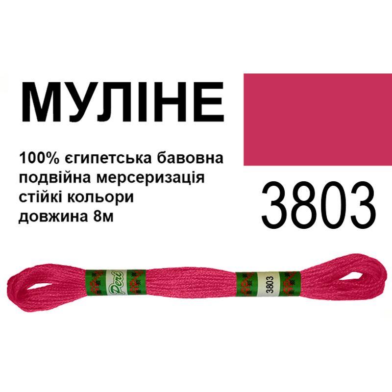 Мулине 6х2, 8м, 100% длинноволокнистый египетский хлопок, 24 мотков в упаковке, цвет 3803