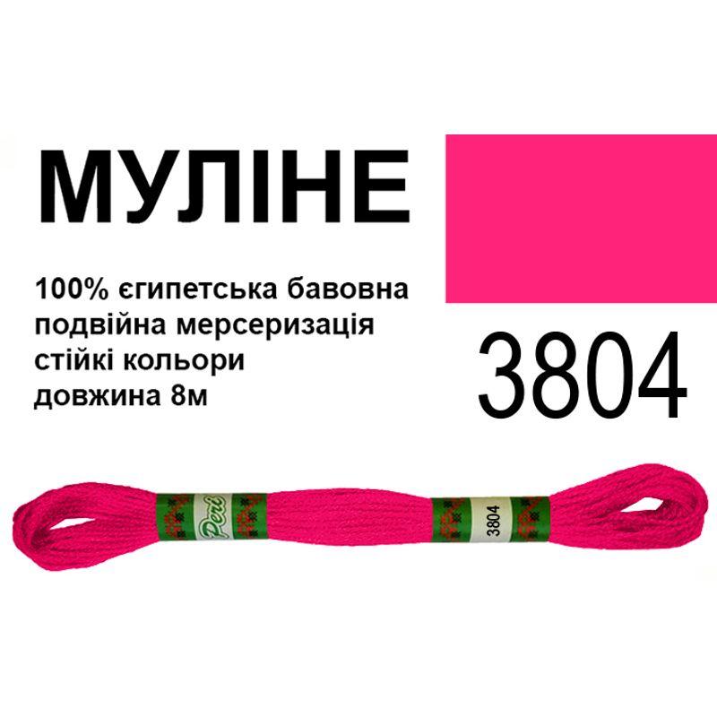 Мулине 6х2, 8м, 100% длинноволокнистый египетский хлопок, 24 мотков в упаковке, цвет 3804