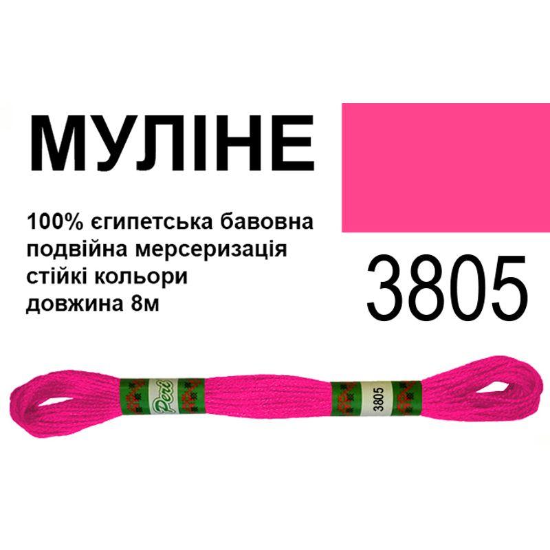 Мулине 6х2, 8м, 100% длинноволокнистый египетский хлопок, 24 мотков в упаковке, цвет 3805