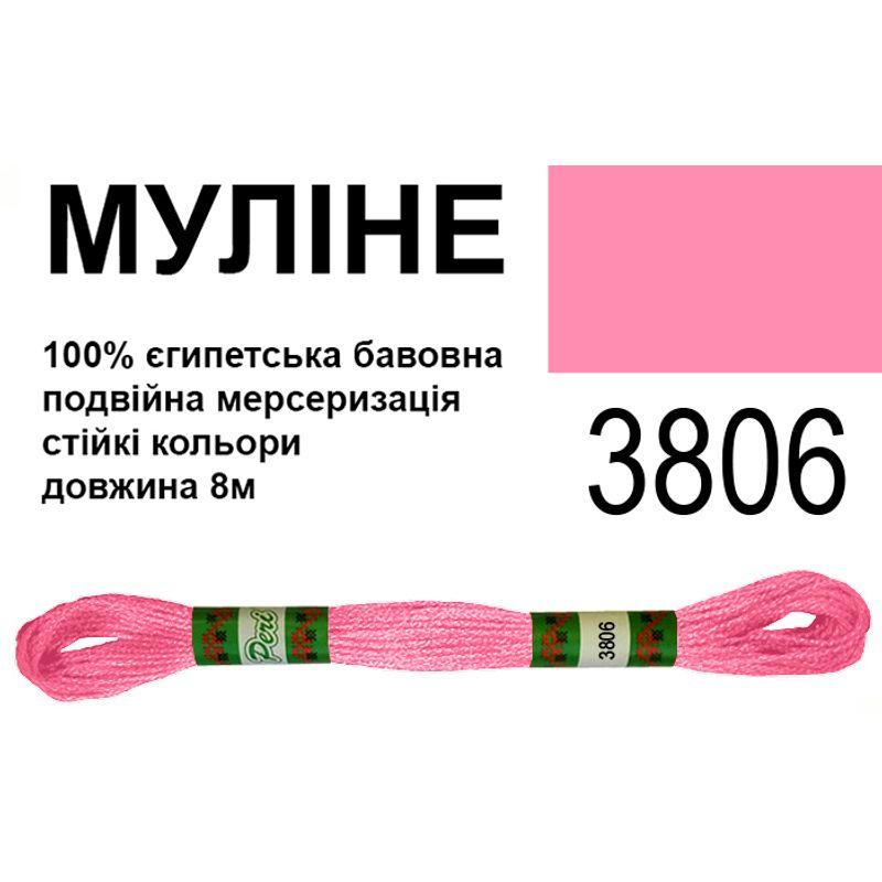 Мулине 6х2, 8м, 100% длинноволокнистый египетский хлопок, 24 мотков в упаковке, цвет 3806