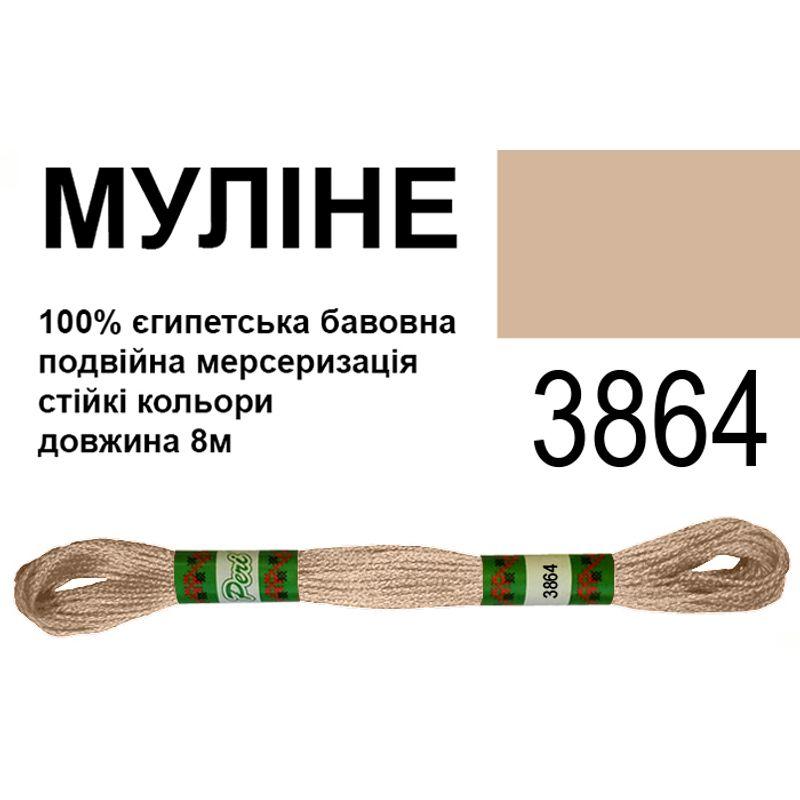 Мулине 6х2, 8м, 100% длинноволокнистый египетский хлопок, 24 мотков в упаковке, цвет 3864
